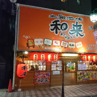 和来(横須賀中央駅)