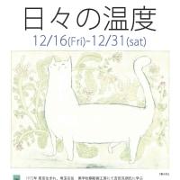 日々の温度 kakizaki kazumi 版画展 12/16-12/31