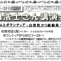 池田浩士さん講演会近づく!!