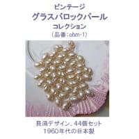 ビンテージ・バロックパール・真珠貝シェルコレクション(その1)