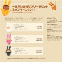 ガイジンポット2011求人広告スペシャル 『スリーラビットキャンペーン』