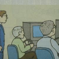 高齢者講習(車)の受講