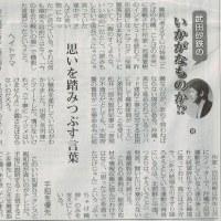 #akahata 思いを踏みつぶす言葉/武田砂鉄のいかがなものか!?(10)・・・今日の赤旗記事