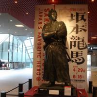 博物館浴(江戸東京博物館 「没後150年 坂本龍馬」)