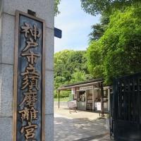 神戸 市民の森から須磨離宮公園へ