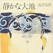 池澤夏樹 『静かな大地』 朝日新聞社