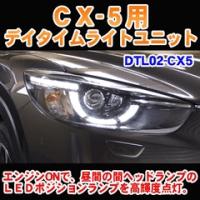 CX-5 デイタイムライト 取り付け いわきピット