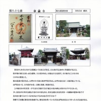 第八十七番 華蔵寺
