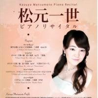 松元一世ピアノリサイタル