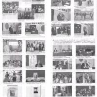 全国日豪協会連合会連絡事務局より熊本日豪協会2017.3月号