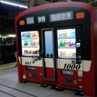 電車の形をした自動販売機