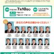 「県政対話集会in飯田」のお知らせ