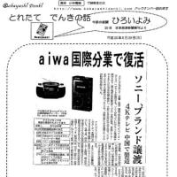 aiwak国際分業で復活