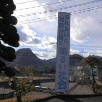 「ふれあいと対話」の下仁田町では水戸天狗党は名物ネギ蒟蒻以下だった!?