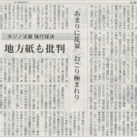 #akahata 地方紙も批判 カジノ法案強行採決/「あまりに乱暴」「おごり極まれり」・・・今日の赤旗記事