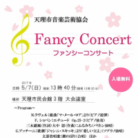 ファンシーコンサートは5月7日です!