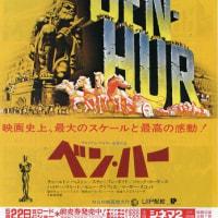 ウィリアム・ワイラー監督「ベン・ハー」(アメリカ、1959年、226分)
