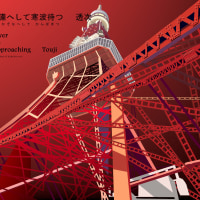 ●挿絵俳句0310・東京タワー・透次0324・2016-12-23(金)