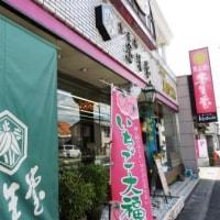 Gifu/ Cake Shop