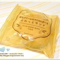 純生クリーム&マスカルポーネふわっとサンド(乳化剤・膨張剤・保存料不使用)