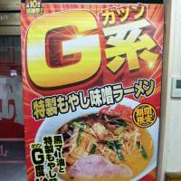 ガツン系特製もやし味噌ラーメン@山岡家 旭川高砂台店