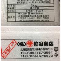 明太子 北海道産 笹谷商店