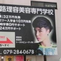 理美容専門学校へ行く!