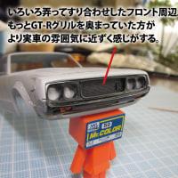 1/24 スカイラインGT-R (KPGC110/東京マルイ)その9