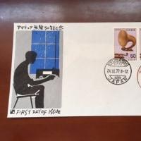 アマチュア無線50年記念切手 初日カバー(FDC)