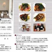 【会員事業所紹介】フランス家庭料理 『レストランイデ』さんのご紹介です。