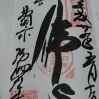 神社仏閣巡り㉝ in瑠璃光寺、五重塔 皐月