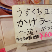 麺屋 すずらん@札幌市中央区