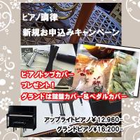 新規ピアノ調律お申込みキャンペーン!