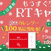 gooサンクスチーム「もうすぐクリスマス!RTキャンペーン」を開催!