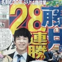 14歳中学生棋士28連勝に世代交代の波