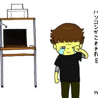 絵日記:パソコンが壊れた日。
