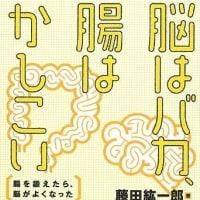 「常識」を覆す目からウロコの「脳はバカ、腸はかしこい」(藤田紘一郎著/2012年刊)