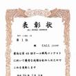 2017年オール群馬コンテスト賞状