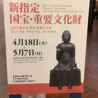 平成29年新指定国宝 重要文化財  東博