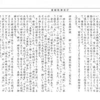平成28年3月の掲示