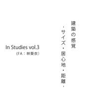 【ご案内】In Studies vol.3 「建築の感覚 〜サイズ・居心地・距離〜」