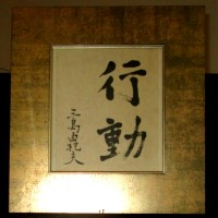【熊本】神風連の変・桜山神社と三島由紀夫
