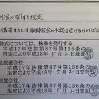 登記簿がコンピュータ化されていなかった株式会社の職権登記