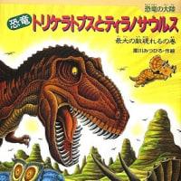恐竜トリケラトプスとティラノサウルス