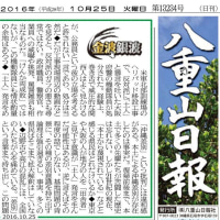 【KSM】沖縄・八重山日報 沖縄タイムス・琉球新報は不適切な作文を書いている