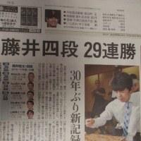 日記(6.27)将棋「藤井四段」