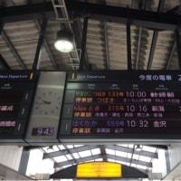 仙台旅行1