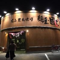 麺屋 國丸