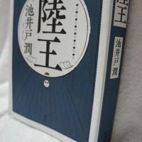 池井戸潤『陸王』読み終えました