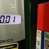 先日の給油